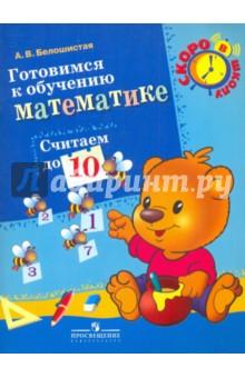 Белошистая Анна Витальевна Готовимся к обучению математике. Считаем до 10