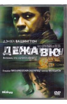 Скотт Тони Дежа Вю (DVD)