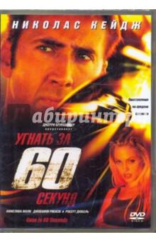 Сена Доминик Угнать за 60 секунд (DVD)
