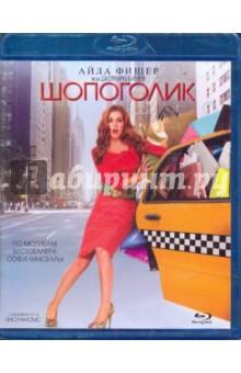 Хоган Пи Джей Шопоголик (Blu-Ray)