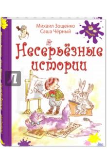 Несерьезные историиЮмор<br>В книгу вошли рассказы для детей двух замечательных русских писателей - Михаила Зощенко и Саши Черного.<br>Эти совершенно несерьезные истории пронизаны тонким юмором и добротой.<br>Для младшего школьного возраста.<br>