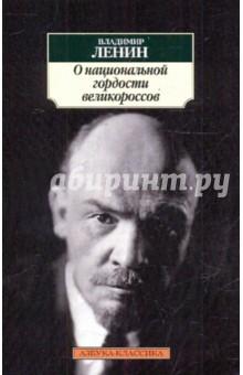 Ленин Владимир Ильич О национальной гордости великороссов