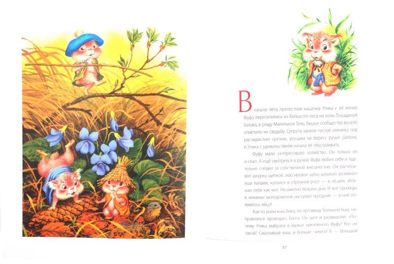Иллюстрация 1 из 33 для Про кышей - Мила Блинова | Лабиринт - книги. Источник: Лабиринт
