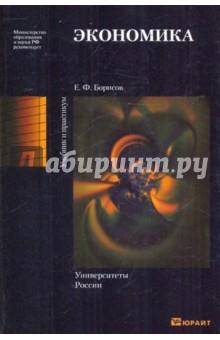 Борисов Евгений Филиппович Экономика: учебник и практикум для вузов