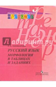 Поникарова Лариса Александровна Русский язык. Морфология в таблицах и заданиях