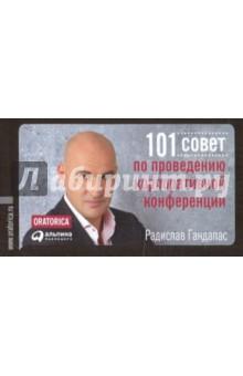 Гандапас Радислав Иванович 101 совет по проведению корпоративной конференции