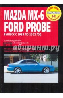 Mazda MX-6/Ford Probe. Руководство по эксплуатации, техническому обслуживанию и ремонту