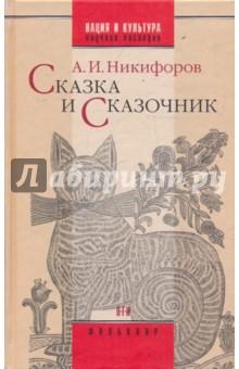 Никифоров Александр Исаакович Сказка и сказочник