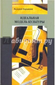 Каравкин Валерий Иосифович Идеальная модель культуры