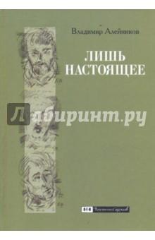 Алейников Владимир Дмитриевич Лишь настоящее