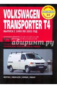 Описание: Руководство по эксплуатации, техническому обслуживанию и ремонту автомобилей семейства Volkswagen...