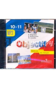Аудиокурс к учебно-методическому комплекту Французский язык для 10-11 классов (CDmp3)