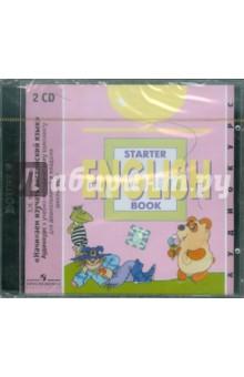 """Аудиокурс к учебному пособию """"Начинаем учить английский язык"""" (2CD)"""
