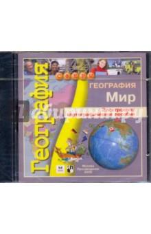 """Электронное картографическое пособие """"География. Мир"""" (DVD)"""