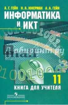 Информатика и ИКТ. Книга для учителя. 11 класс