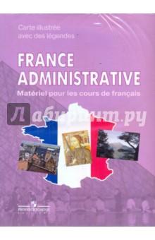 Французский язык. Административная карта Франции
