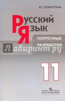 Добротина Ирина Геннадьевна Русский язык. Поурочные разработки. 11 класс