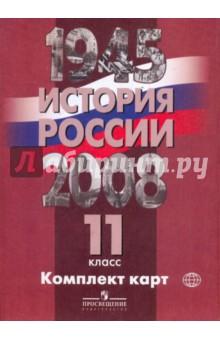 Жиркова Т. М. История России 1945-2008 гг. 11 класс. Комплект карт