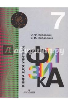 Кабардин Олег Федорович, Кабардина Светлана Ильинична Физика. Книга для учителя. 7 класс