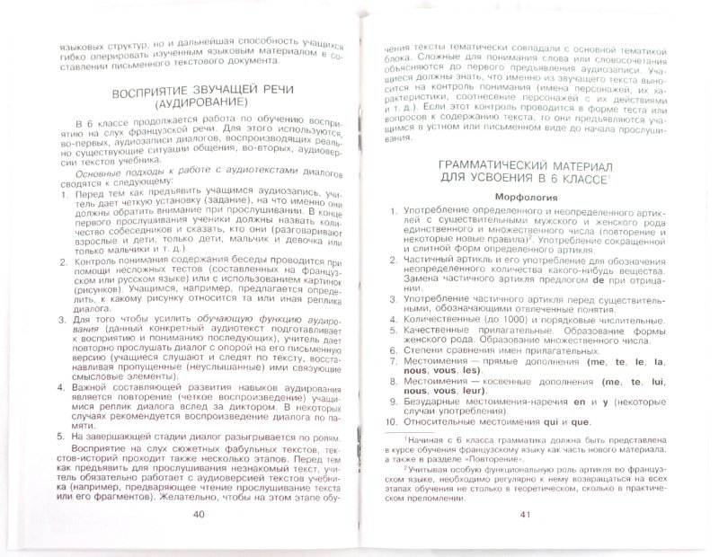Гдз по французскому языку голубая птица 6 класс n.selivanova a chachouri