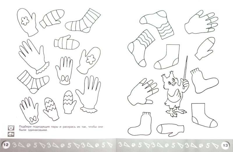 Раскраска для детей 5 лет математика