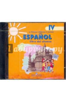 """Аудиокурс к учебнику """"Испанский язык. 4 класс"""" (CD)"""