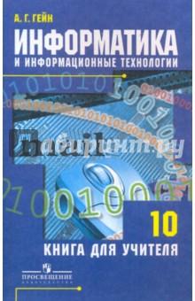 Информатика и информационные технологии. 10 класс. Книга для учителя