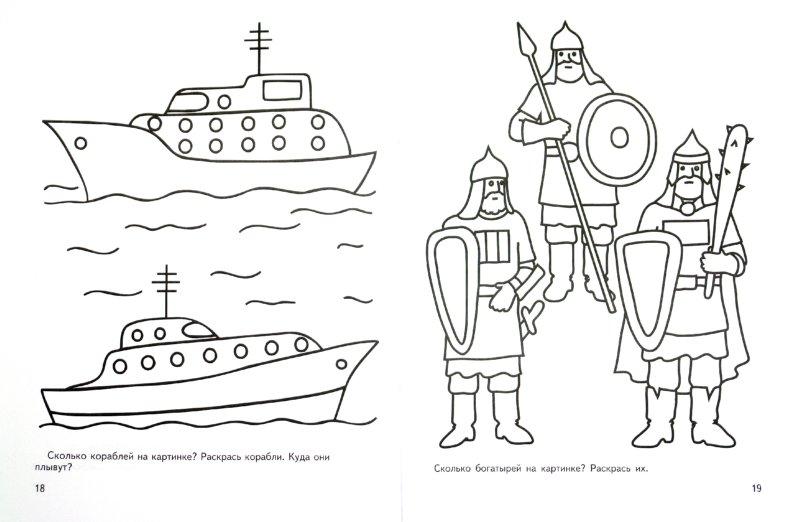 Иллюстрация 1 из 13 для Арифметика в раскрасках. Пособие для детей 3-4 лет - Елена Соловьева | Лабиринт - книги. Источник: Лабиринт