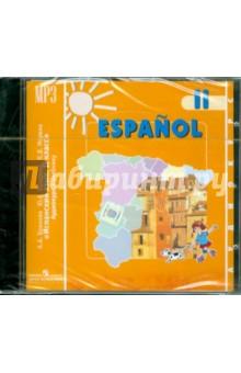 Испанский язык. 2 класс. Аудиокурс к учебнику (CDmp3)