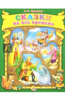 Сказки на все временаСказки отечественных писателей<br>Сказки А.С. Пушкина - литературное богатство России. Каждый из нас знаком с его сказками с раннего детства, и они сопровождают нас всю жизнь. Читая и перечитывая их, мы каждый раз находим что-то новое, удивляемся мудрости русского народа и его великого сказочника. <br>В сборник, который вы держите в руках, вошли замечательные сказки А.С.Пушкина Сказка о рыбаке и рыбке, Сказка о мёртвой царевне и о семи богатырях, Сказка о золотом петушке и другие.<br>Для дошкольного и младшего школьного возраста.<br>
