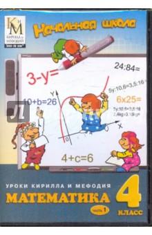 Математика. 4 класс. Часть 1 (CD)