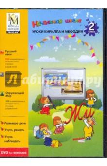 Все предметы. 2 класс (DVD)