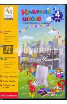 Все предметы. 4 класс (DVD)
