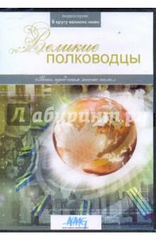 Великие полководцы (DVD)