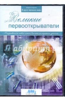Великие первооткрыватели (DVD)