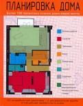 Робинсон, Робинсон: Планировка дома. Более 100 проектных планов дома Вашей мечты