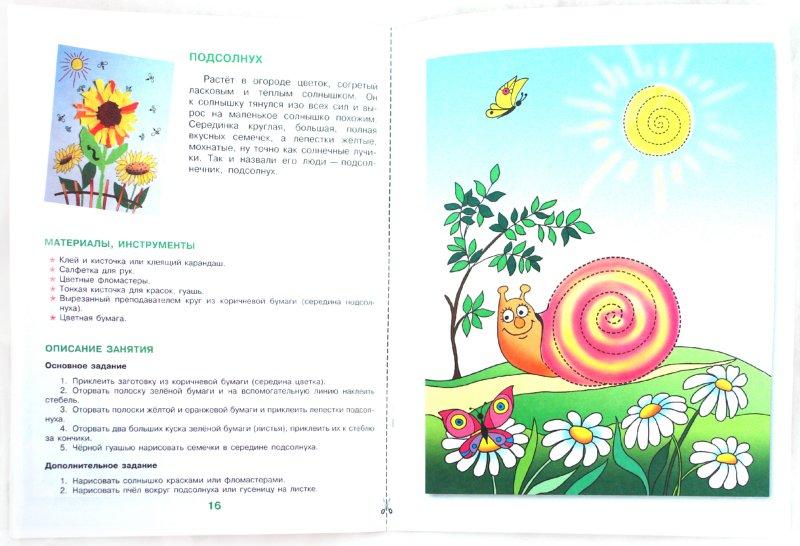 Иллюстрация 1 из 17 для Сделаю сам. Альбом для детей 3-4 лет. ФГОС - Светлана Гончаренко | Лабиринт - книги. Источник: Лабиринт