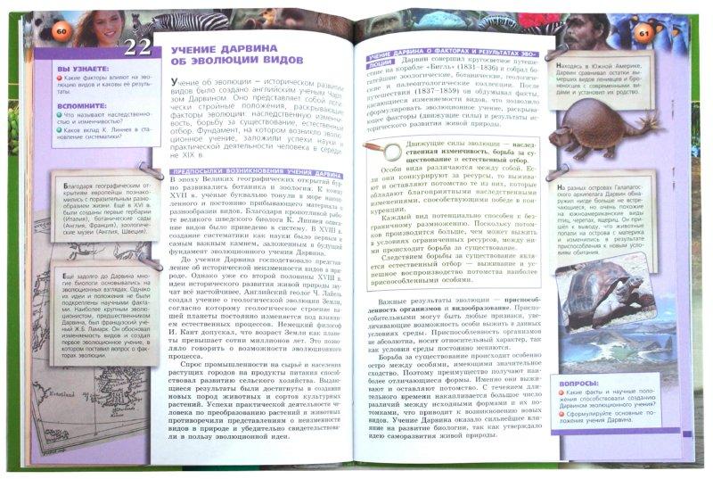Иллюстрация 1 из 5 для Биология. Живые системы и экосистемы. 9 класс. Учебник. ФГОС - Сухорукова, Кучменко   Лабиринт - книги. Источник: Лабиринт