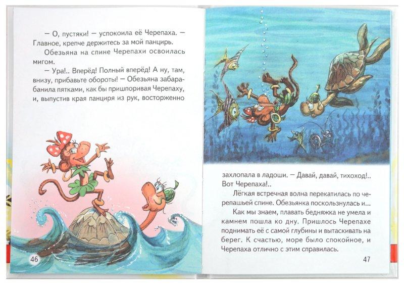Иллюстрация 1 из 5 для Мультсказки. Крошка Енот | Лабиринт - книги. Источник: Лабиринт