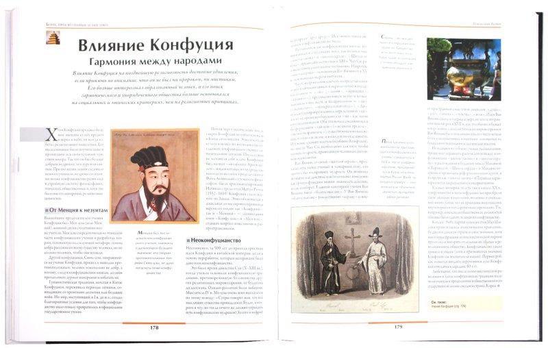 Иллюстрация 1 из 13 для Религии мира   Лабиринт - книги. Источник: Лабиринт