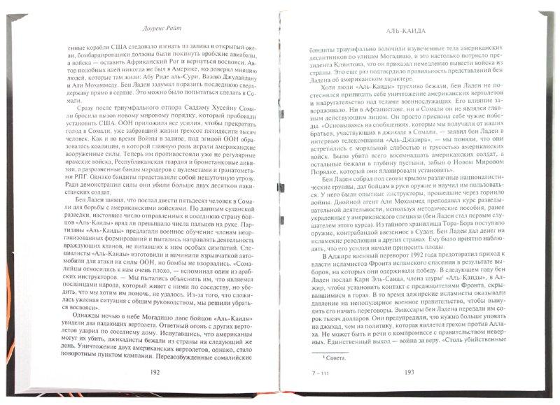 Иллюстрация 1 из 5 для Аль-Кайда - Лоуренс Райт | Лабиринт - книги. Источник: Лабиринт