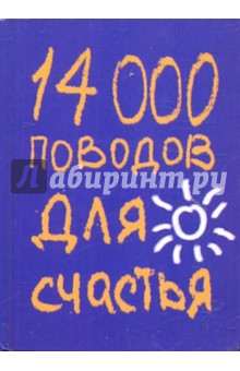 14000 ������� ��� �������