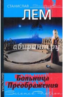 Больница преображенияКлассическая зарубежная проза<br>Больница преображения - первая книга трилогии Станислава Лемма. Неутраченное время, созданная еще в 1948 году, но опубликованная только в 1955-м, одно из первых произведений великого Станислава Лема.<br>