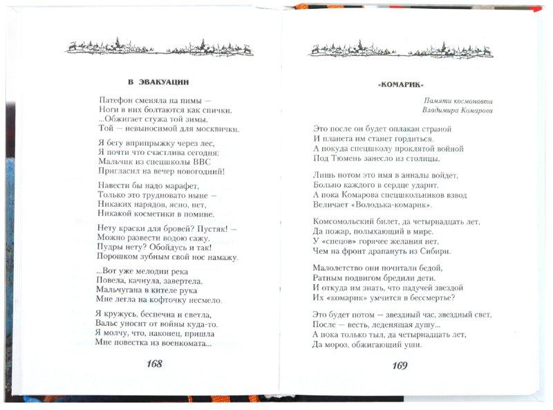 Иллюстрация 1 из 8 для Стихи о войне - Юлия Друнина   Лабиринт - книги. Источник: Лабиринт