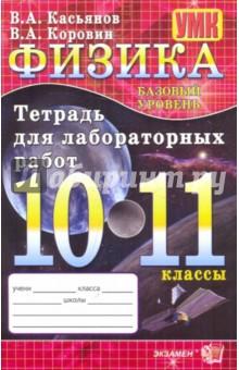 Касьянов коровин физика 10 11 классы