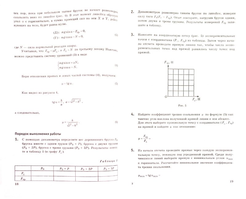 Иллюстрация 1 из 1 для книги физика 10 11