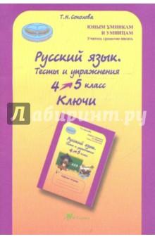 Русский язык. 4 класс. Тесты и упражнения. Ключи