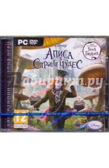 Алиса в стране чудес (DVDpc)