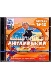 ���������� ���������� ��� ������� ������ (10-12 ���) (2CD)