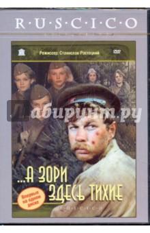...А зори здесь тихие (DVD) от Лабиринт